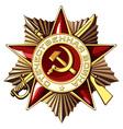 Order of the Patriotic War vector image