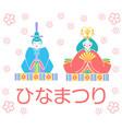 Hinamatsuri greeting card vector image