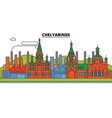 russia chelyabinsk industry city skyline vector image