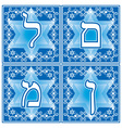 hebrew letters Part 4 vector image