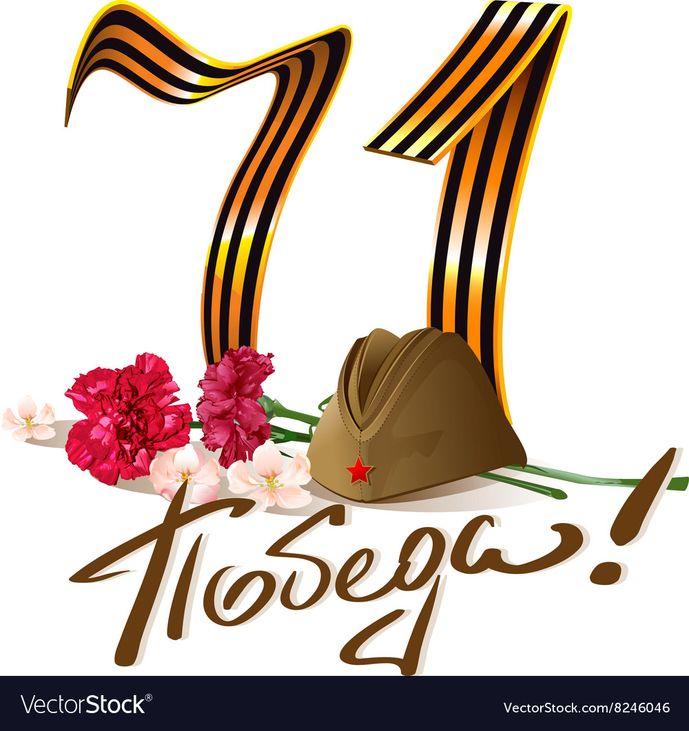 9 may 71 anniversary victory day russian vector