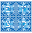 hebrew letters Part 6 vector image vector image