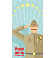 Soldiers in the Soviet form 9 May Victory day vector image