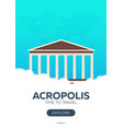greece acropolis time to travel travel poster vector image