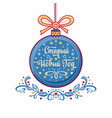 russian new year postcard with greeting text vector image