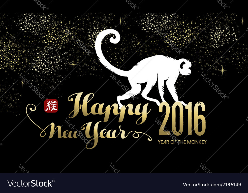 Chinese new year 2016 silhouette gold text vector