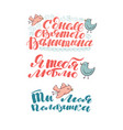 set of valentine day lettering phrases in russian vector image