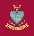 new year greeting card in cartoon style russian vector image