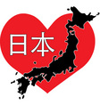 heart japan vector image