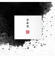 abstract black grunge ink wash painting in east vector image