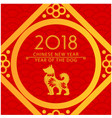 2018 happy chinese new year 2018 year of the dog c vector image