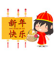 2018 happy chinese new year design cute girl vector image