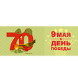 9 May Victory day Banner vector image