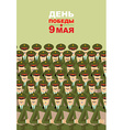 9 May Victory day 70 years of age Military chorus vector image