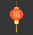 chinese lantern with chinese letters vector image
