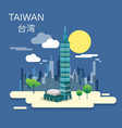taipei 101 tower in taiwan design vector image