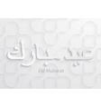 modern eid mubarak creative background vector image