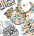islamic abstract calligraphy art ramadan kareem vector image