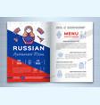 russian food brochure restaurant menu traditional vector image