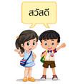 thai boy and girl greeting vector image