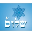 template card with Jewish symbols peace in Hebrew vector image
