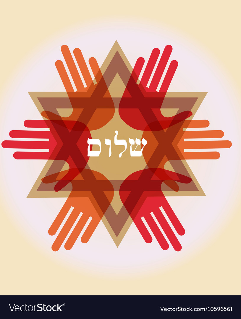 Shalom peace in hebrew jew star symbol of vector