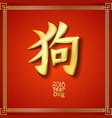 2018 chinese new year of dog metallic gold style vector image