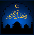 mosque and calligraphy vector image