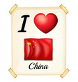 I love China vector image vector image