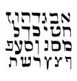 calligraphic font in hebrew letters alphabet vector image