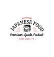 logo and emblem for restaurants of japanese vector image
