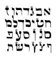 calligraphic hebrew alphabet crowns font letters vector image