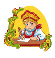 colorful of a russian girl vector image