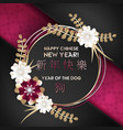 happy chinese new year design the year of the dog vector image