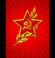 Russian army celebration postcard vector image