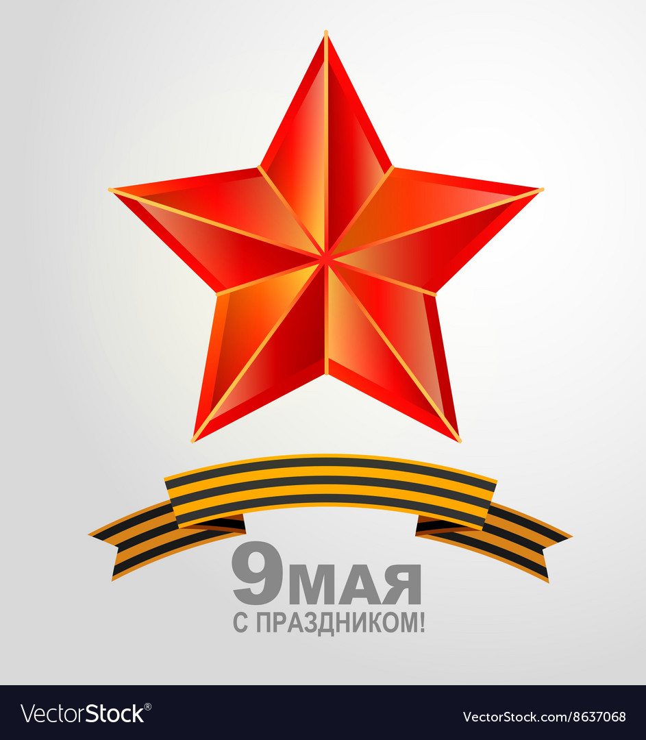 May 9 russian holiday victory vector