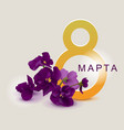 March 8 translation from russian violet flower vector image