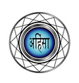 Religious Symbol of Jainism-Ahimsa vector image vector image