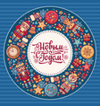 russian greeting card colorful image vector image