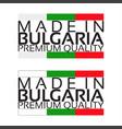 Made in bulgaria icon premium quality sticker vector image