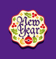 new year holiday greeting card or sticker with vector image