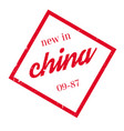 new in china rubber stamp vector image