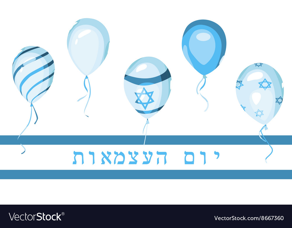 Israel independence day national flag on balloons vector