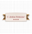 Victory Day Text on Banner with st George Ribbon vector image