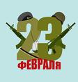 23 February Military Accessories black beret Cap vector image