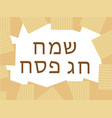 passover card with matzah pesach endless vector image
