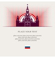 Moscow Red Square vector image