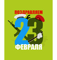 Logo for 23 February Maroon beret red beret and vector image