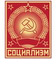 socialism poster - ussr poster vector image vector image