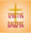 easterrussian lettering christ is risen vector image